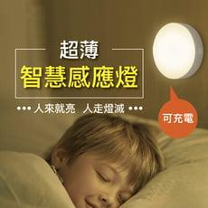 【GOODAY🌟新品】薄型LED人體感應燈 走廊燈 玄關燈 衣櫃燈 充電感應燈 光控感應燈