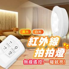【Gooday】無線遙控拍拍燈 黃光/白光(附遙控器)