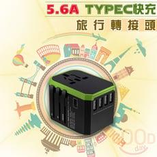 【Gooday 5.6A快充】4USB 旅行轉接頭/萬用插頭/轉接插頭/萬用插座/萬國插座