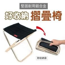 【GOODAY新品】戶外迷你摺疊椅 (L號升級加大款)