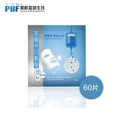 PBF寶齡富錦生技 多層亮白敷膜60片/盒