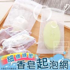 細緻綿密香皂起泡網