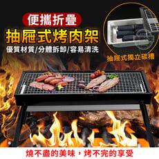 升級款戶外露營便攜抽屜式烤肉爐