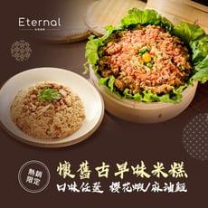 【TRUEFOODS臻盛食】古早味米糕組(任選干貝櫻花蝦/麻油雞)