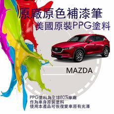 【馬自達】原廠原色補漆筆 MAZDA 2、3、CX3、CX30、CX5、6、CX9專用
