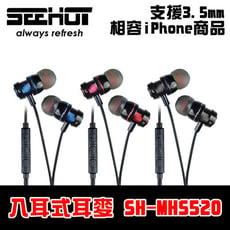 嘻哈部落SeeHot 入耳式線控耳機麥克風(SH-MHS520)