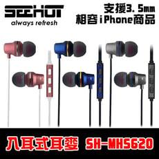 嘻哈部落SeeHot 鋁合金入耳式線控耳機麥克風(SH-MHS620)