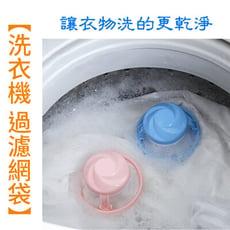 洗衣機過濾網 漂浮網袋 過濾網 雜物過濾 洗衣球 過濾網袋