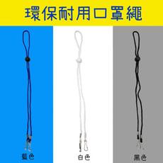 防丟口罩繩 防風繩 耐用型口罩掛繩 口罩掛繩