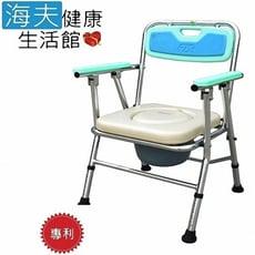 【海夫健康生活館】鋁合金 收合式 便盆椅