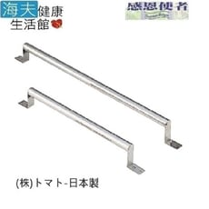【海夫健康生活館】扶手 不鏽鋼安全扶手 60cm 日本製(R0218)