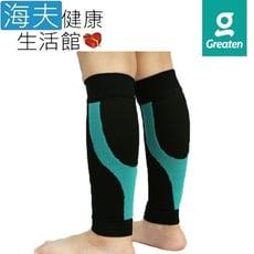 【海夫】極騰護具 兒童系列 ET-FIT 區段壓縮 機能小腿套 雙包裝(PP0002CA)