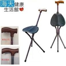 【海夫健康生活館】新款 木握把 舒適耐壓 手杖椅 拐杖椅 (黑白格紋/紫色小花)
