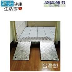 【海夫健康生活館】斜坡板 金鋼砂單片式/雙片式 可攜式 鋁合金 台灣製 附提袋