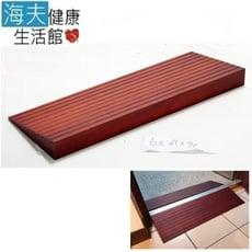 【海夫健康生活館】斜坡板專家 斜坡磚 輕型可攜帶式 木製門檻斜坡板 W60(高6公分x27公分)
