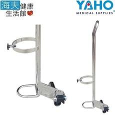 【海夫健康生活館】耀宏 輪椅氧氣鋼瓶架(YH117-4)