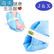 【海夫健康生活館】佳新醫療 防跟踝壓瘡 保暖 跟踝保護套(JXCP-005)