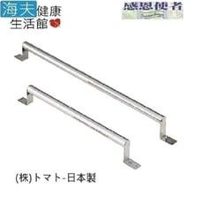 【海夫健康生活館】扶手 不鏽鋼安全扶手 80cm/100cm 日本製(R0218)