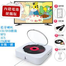 2019最新內建電池版 看巧虎神器 多機一體 藍芽喇叭+DVD播放機多功能播放機 支援CD/DVD.