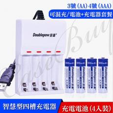 可混充USB四槽智充電器+4顆充電電池 套餐特惠組合 3號AA/4號AAA任選 充電指示燈 過載保護