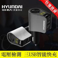 單孔點煙器擴充+三USB車充 液晶電壓顯示 車載充電器 電壓檢測 點菸器擴充杯.