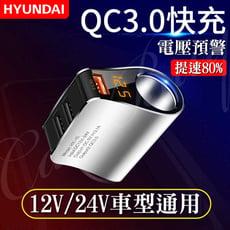 最新 QC3.0快充版版 單孔點煙器擴充+三USB車充 液晶電壓顯示 車載充電器 電壓檢測