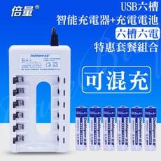 USB六槽智充電器+6顆充電電池套餐特惠組合 可混充3號AA/4號AAA電池  具過載保護