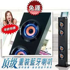 頂級重裝落地式藍芽喇叭音響J101 藍芽對接 可聽FM調頻 可接電視電腦 炫彩藍光 附遙控器
