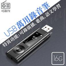 內建16G-USB多功能高清專業降噪錄音筆 唯一可錄FM調頻廣播節目 超長錄音時間 繁體中文介面