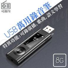 內建8G-USB多功能高清專業降噪錄音筆 唯一可錄FM調頻廣播節目 超長錄音時間 繁體中文介面