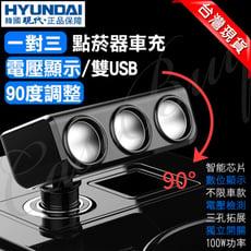 現代大廠 車用三點菸器+雙USB車充神器 電壓安全顯示 可旋轉接頭 3.1A強力智能輸出 100W.