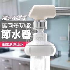 愛佳🌈萬向 多功能水龍頭 省水器 不節水器(附轉接頭-任何水龍頭皆可使用)台灣現貨