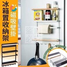 愛佳 磁吸壁掛冰箱置物收納架  收納架 廚房收納 掛架 台灣現貨 出貨