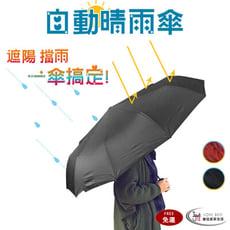 【愛佳居家生活】免運 自動折疊晴雨十骨傘