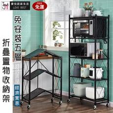 愛佳 台灣現貨 免安裝五層折疊置物收納架 (附輪子)
