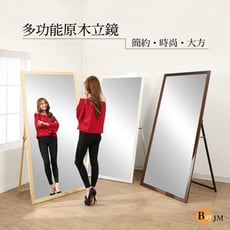 BuyJM豪華實木超大造型兩用穿衣鏡/寬90高180公分/立鏡/壁鏡