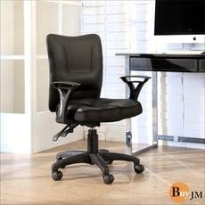 免運 專利座墊皮面中背辦公椅/電腦椅/主管椅 P-H-CH007