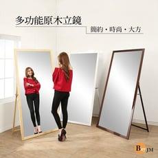 含運 豪華實木超大造型兩用穿衣鏡/寬90高180公分/立鏡/壁鏡 G-FY-MR1890