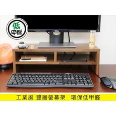 BuyJM 工業風低甲醛防潑水雙層螢幕架/桌上架