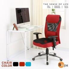免運 比爾鋁合金腳PU輪3D座墊高背辦公椅 電腦椅 主管椅 網布椅 高背椅 A-D-CH080-PU