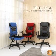 免運 伯恩3D座墊高背辦公椅/ 電腦椅 網布椅 主管椅 高背椅 P-D-CH080