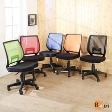 BuyJM安娜透氣護腰網背辦公椅/電腦椅/5色可選