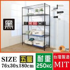 BuyJM鐵力士黑烤漆鎖管76x30x180cm五層置物架/波浪架/烤漆層架
