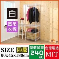 含運 白烤漆60x45x180cm四層單桿衣櫥/衣櫃I-DA-WA031WH - 四層衣櫥+塑膠輪