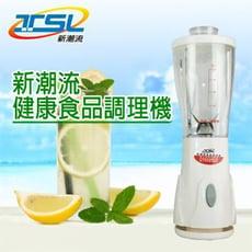 新潮流健康食品調理機果汁機-TSL-122A