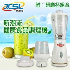 新潮流健康食品調理機果汁機(含配件)-TSL-122