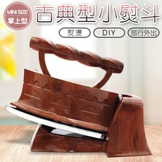 古典型小熨斗 國際通用電壓  燙衣服  迷你熨斗