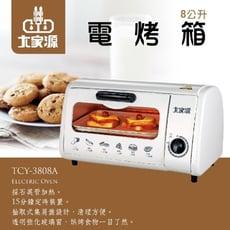 大家源  電烤箱8L