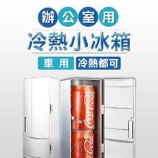 USB 迷你車用/辦公室用冷熱小冰箱