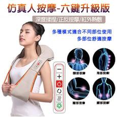 4D肩頸按摩披肩(仿真人手感揉捏肩頸帶)